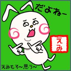 えみ専用スタンプ~うさぎ編~