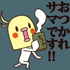 ちびオカメ【日常会話編】