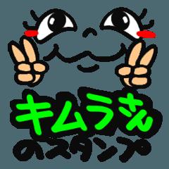 【名前】キムラ が使えるスタンプ。