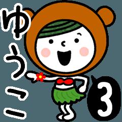 お名前スタンプ【ゆうこ】Vol.3