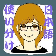 メガネ女子の日本語使い分けスタンプ