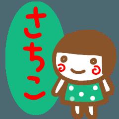 名前スタンプ【さちこ】白目な女の子