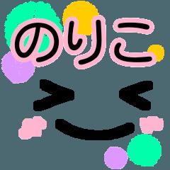 【のりこ】が使う顔文字スタンプ 敬語