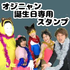 誕生日専用オジニャン(太田プロキャラ)