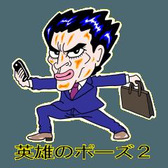 ヨガポー ( サラリーマン編 )