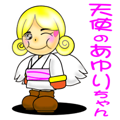 天使のあゆりちゃん