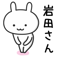 岩田さんが使えるうさぎのスタンプ
