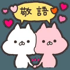 [LINEスタンプ] 敬語のおネコたち