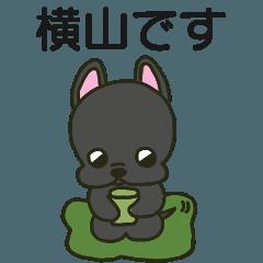 横山さんが送る丁寧なスタンプ【タグ対応】