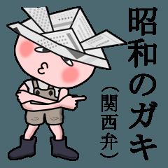 [LINEスタンプ] 昭和のガキ