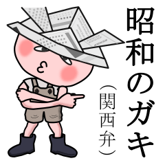 [LINEスタンプ] 昭和のガキの画像(メイン)