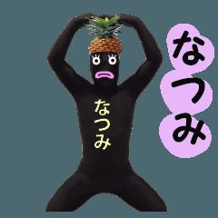 なつみ専用! 実写のなつみスタンプ!!