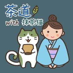茶道 with 抹茶猫