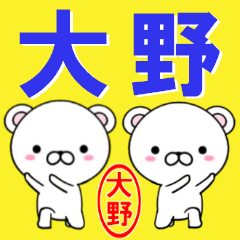 超★大野(おおの・オオノ)なクマ