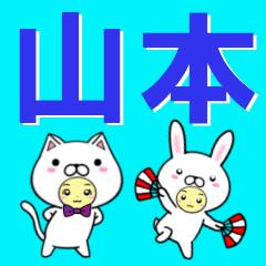 超★山本(やまもと・ヤマモト)