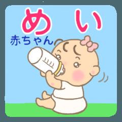 めいちゃん(赤ちゃん)専用のスタンプ