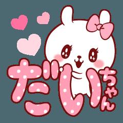 だいちゃんラブ♡スタンプ2