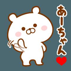 ♥愛しのあーちゃん♥に送るスタンプ
