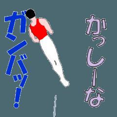 ▶動く体操スタンプのガンバ編