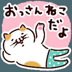 愛しの♡おっさんネコ