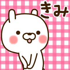 ☆きみ☆さんのお名前スタンプ