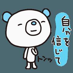 [LINEスタンプ] よわきな子ぐま(基本セット) (1)