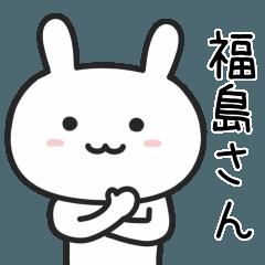 福島(ふくしま)さんが使うウサギのスタンプ