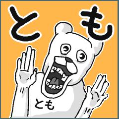【とも/トモ】専用名前スタンプ