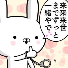 大好きな人♡へ送る乙女な関西弁うさぎ