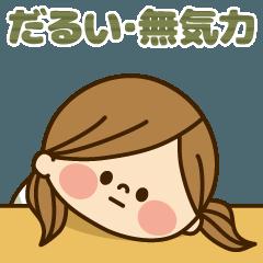 かわいい主婦の1日【だるい・無気力編】