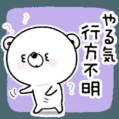 【ネガくま】万年五月病