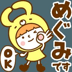 お名前スタンプ【めぐみ】