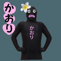 かおり専用! 実写のかおりスタンプ!!