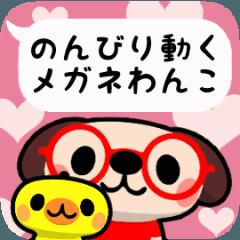 のんびり動くメガネわんこ【敬語】
