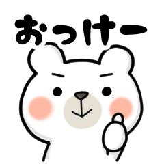 [LINEスタンプ] ほんわかシロクマさんたちの日常返事 (1)