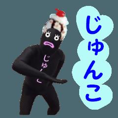 じゅんこ専用!! 実写のじゅんこスタンプ