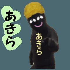 あきら専用! 実写のあきらスタンプ!!