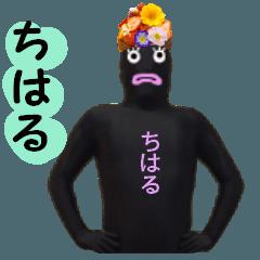 ちはる専用!! 実写のちはるスタンプ!!