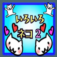 ★いろいろネコの仲間たち★Part.2