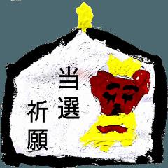 オタクマちゃん黄色担当ファン