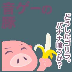 音ゲーの豚 -時々ゴリラ-