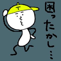 たかしのスタンプ!うえ〜い