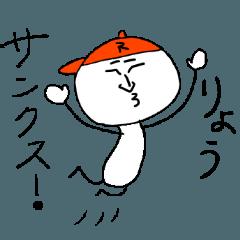 りょうのスタンプ!うえ〜い