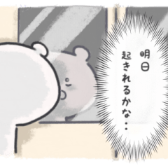 目の下のくまさん 2