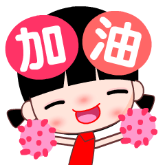 The Cheer girl animated version