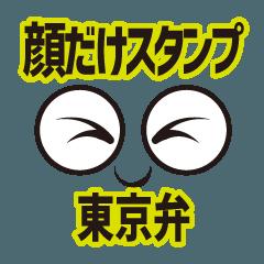 顔だけスタンプ(東京弁)