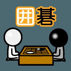 囲碁用語スタンプ