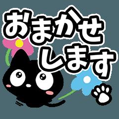 [LINEスタンプ] クロネコと花2 (1)