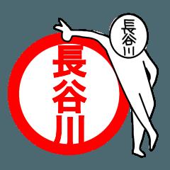 【長谷川さん】が使う名前スタンプ☆