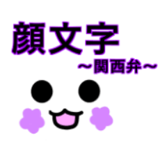 顔文字(関西弁)